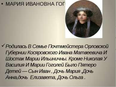 МАРИЯ ИВАНОВНА ГОГОЛЬ Родилась В СемьеПочтмейстераОрловской Губернии Косяро...
