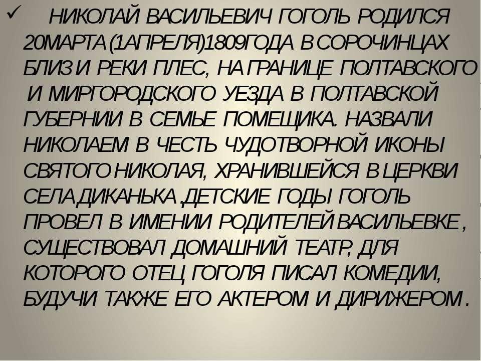 НИКОЛАЙ ВАСИЛЬЕВИЧ ГОГОЛЬ РОДИЛСЯ 20МАРТА (1АПРЕЛЯ)1809ГОДА ВСОРОЧИНЦАХ Б...