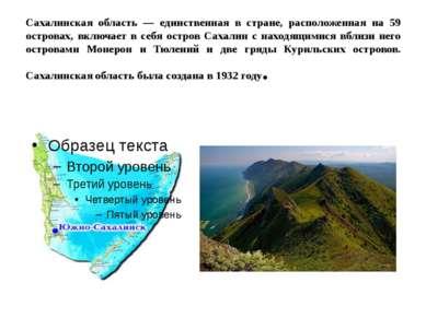 Сахалинская область — единственная в стране, расположенная на 59 островах, вк...