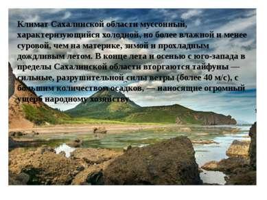 Климат Сахалинской области муссонный, характеризующийся холодной, но более вл...