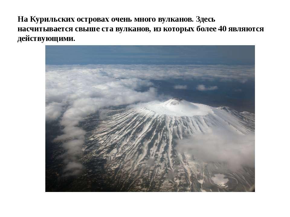 На Курильских островах очень много вулканов. Здесь насчитывается свыше ста ву...