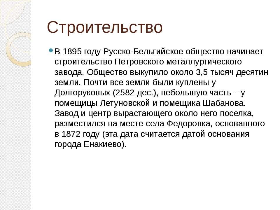 Строительство В 1895 году Русско-Бельгийское общество начинает строительство ...