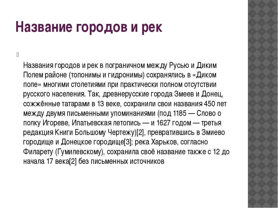 Название городов и рек Названия городов и рек в пограничном между Русью и Дик...