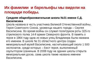 Средняя общеобразовательная школа №31 имени С.Д. Василисина Школа названа в ...