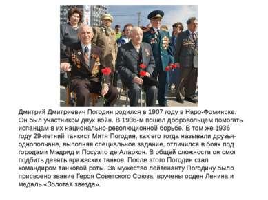 Дмитрий Дмитриевич Погодин родился в 1907 году в Наро-Фоминске. Он был участн...