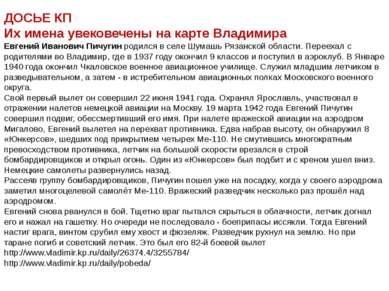 ДОСЬЕ КП Их имена увековечены на карте Владимира Евгений Иванович Пичугинрод...