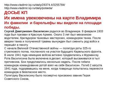 http://www.vladimir.kp.ru/daily/26374.4/3255784/ http://www.vladimir.kp.ru/da...