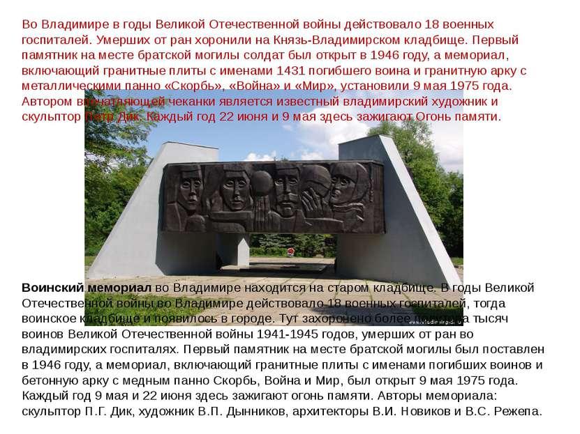 Во Владимире в годы Великой Отечественной войны действовало 18 военных госпит...