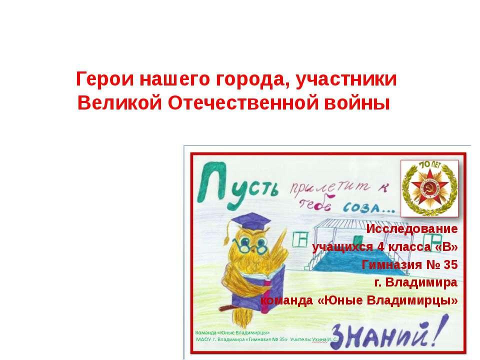 Исследование учащихся 4 класса «В» Гимназия № 35 г. Владимира команда «Юные В...