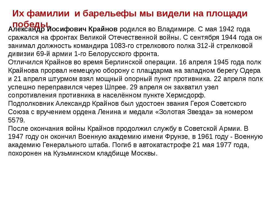Александр Иосифович Крайновродился во Владимире. С мая 1942 года сражался на...