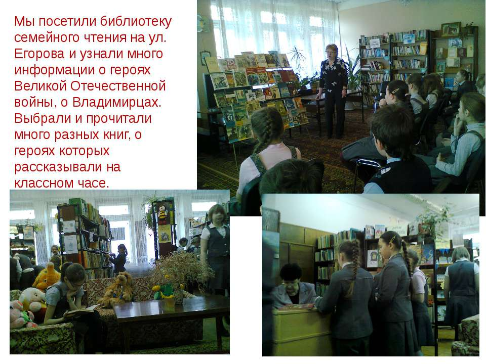 Мы посетили библиотеку семейного чтения на ул. Егорова и узнали много информа...