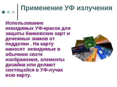 Применение УФ излучения Использование невидимых УФ-красок для защиты банковск...