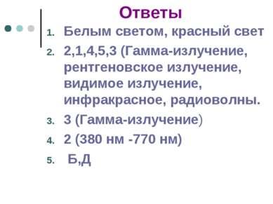 Ответы Белым светом, красный свет 2,1,4,5,3 (Гамма-излучение, рентгеновское и...