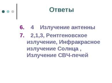 Ответы 6. 4 Излучение антенны 7. 2,1,3, Рентгеновское излучение, Инфракрасное...