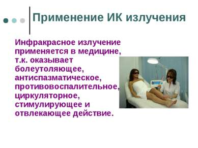 Применение ИК излучения Инфракрасное излучение применяется в медицине, т.к. о...