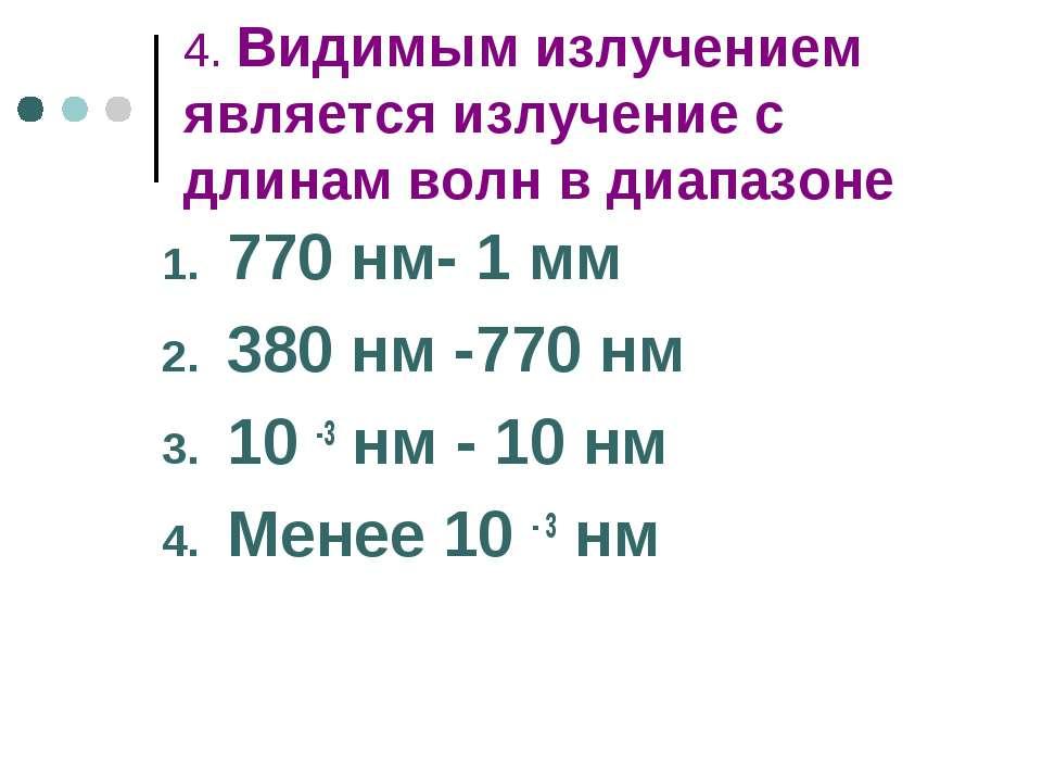 4. Видимым излучением является излучение с длинам волн в диапазоне 770 нм- 1 ...