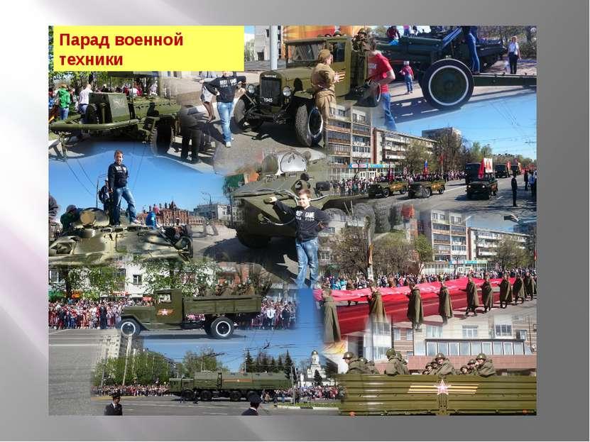Парад военной техники