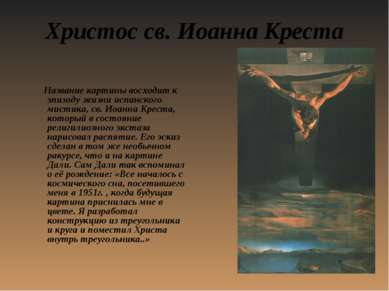 Христос св. Иоанна Креста Название картины восходит к эпизоду жизни испанског...