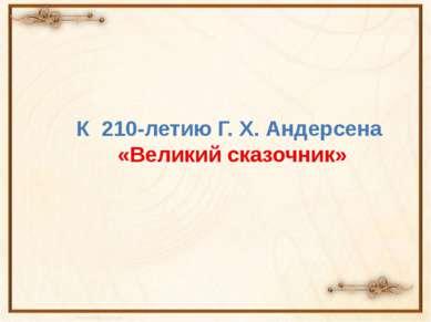 К 210-летию Г. Х. Андерсена «Великий сказочник»