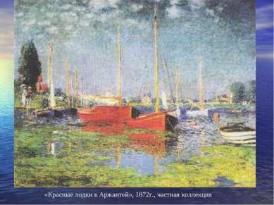 «Красные лодки в Аржантей», 1872г., частная коллекция