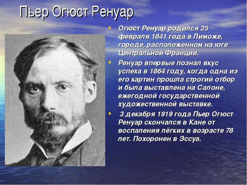 Пьер Огюст Ренуар Огюст Ренуар родился 25 февраля 1841 года в Лиможе, городе,...