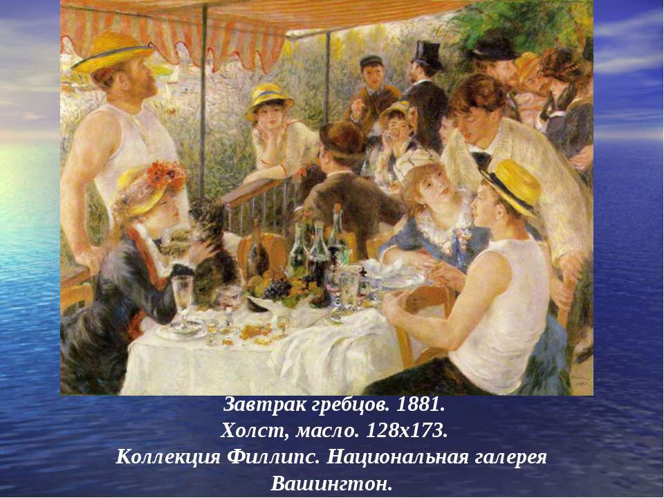 Завтрак гребцов. 1881. Холст, масло. 128х173. Коллекция Филлипс. Национальная...