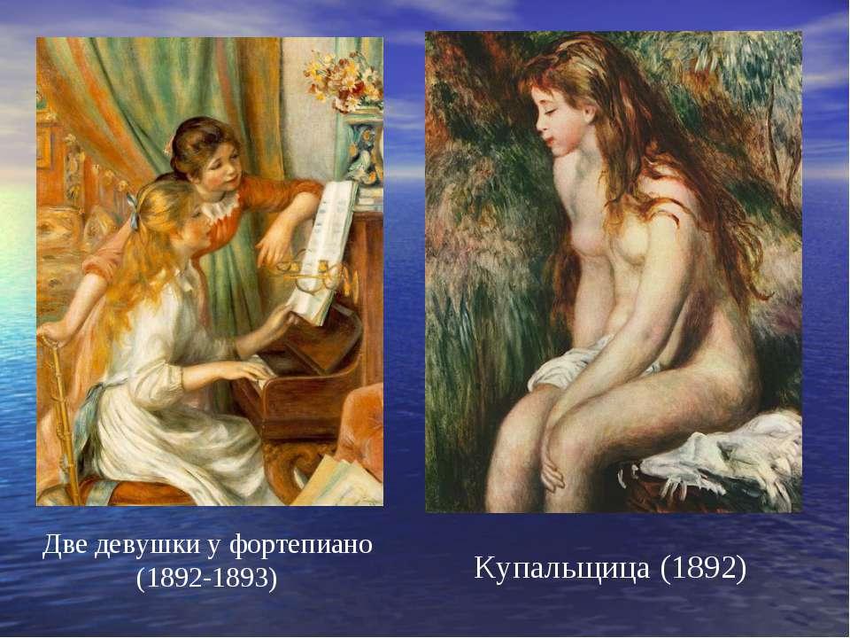 Две девушки у фортепиано (1892-1893) Купальщица (1892)