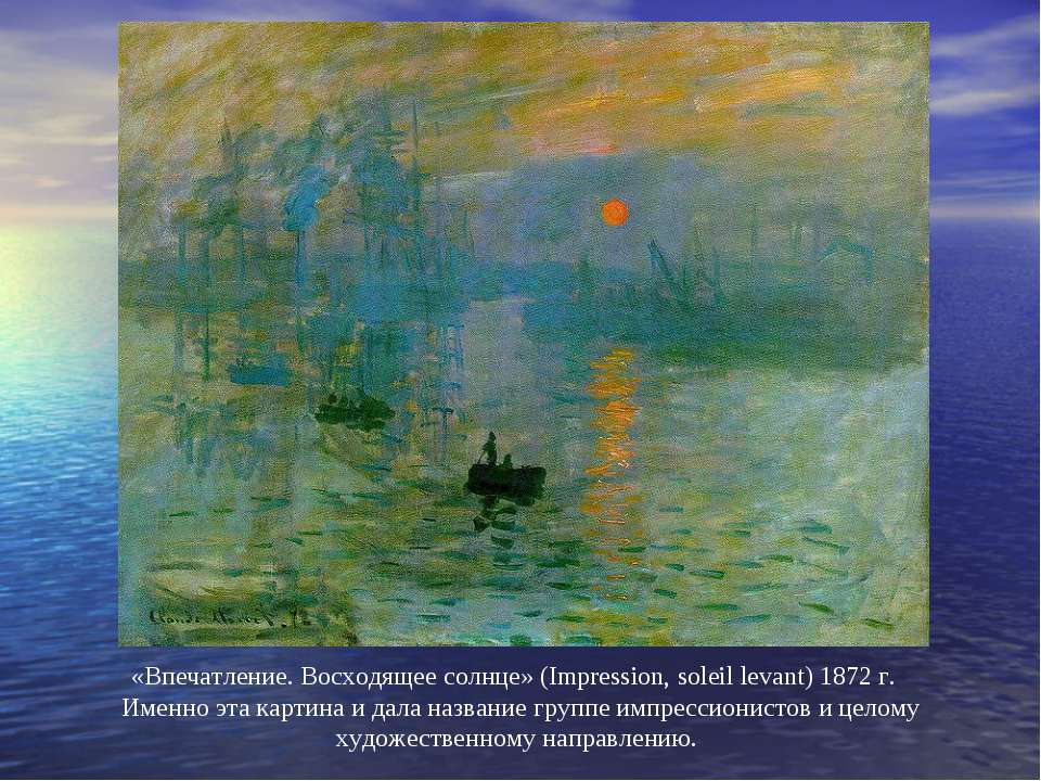 «Впечатление. Восходящее солнце» (Impression, soleil levant) 1872 г. Именно э...