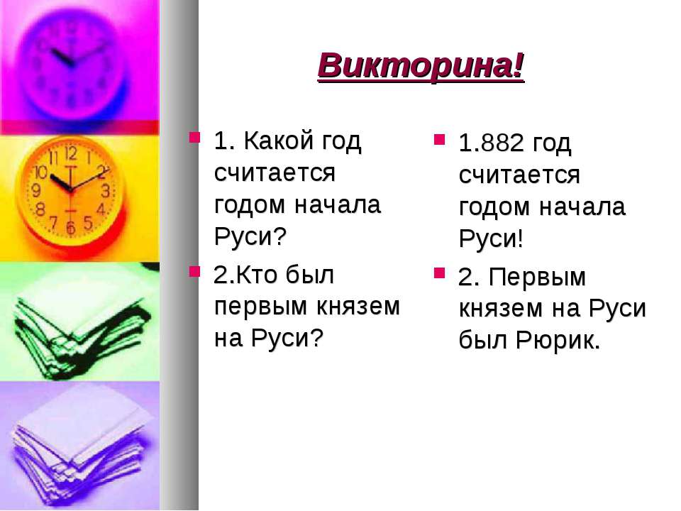 Викторина! 1. Какой год считается годом начала Руси? 2.Кто был первым князем ...