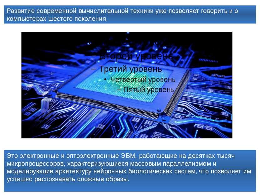 Развитие современной вычислительной техники уже позволяет говорить и о компью...