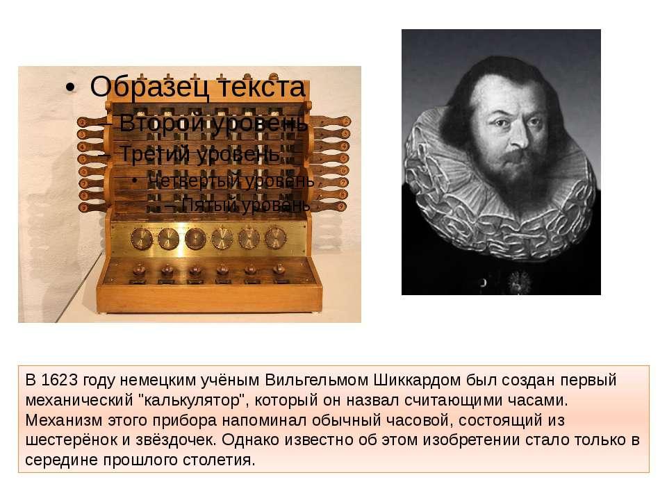 В 1623 году немецким учёным Вильгельмом Шиккардом был создан первый механичес...