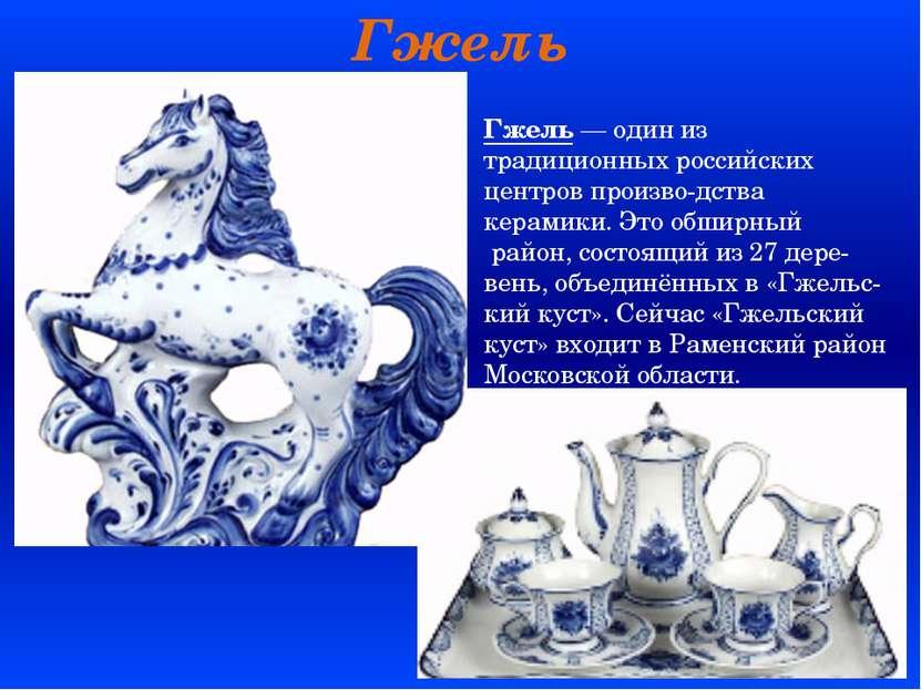 Гжель Гжель— один из традиционных российских центров произво-дства керамики....