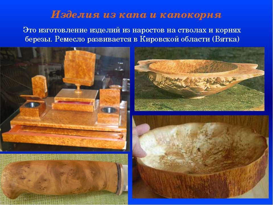 Изделия из капа и капокорня Это изготовление изделий из наростов на стволах и...