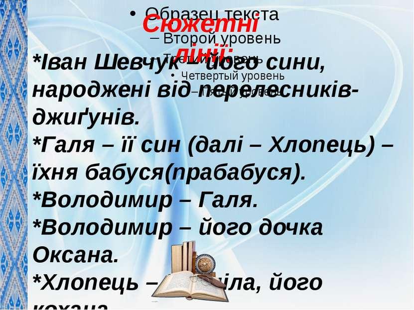 Сюжетні лінії: *Іван Шевчук – його сини, народжені від перелесників-джиґунів....