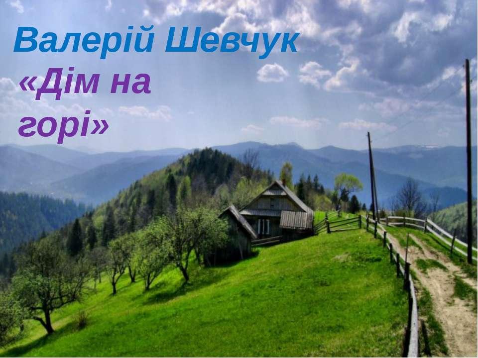 Валерій Шевчук «Дім на горі»