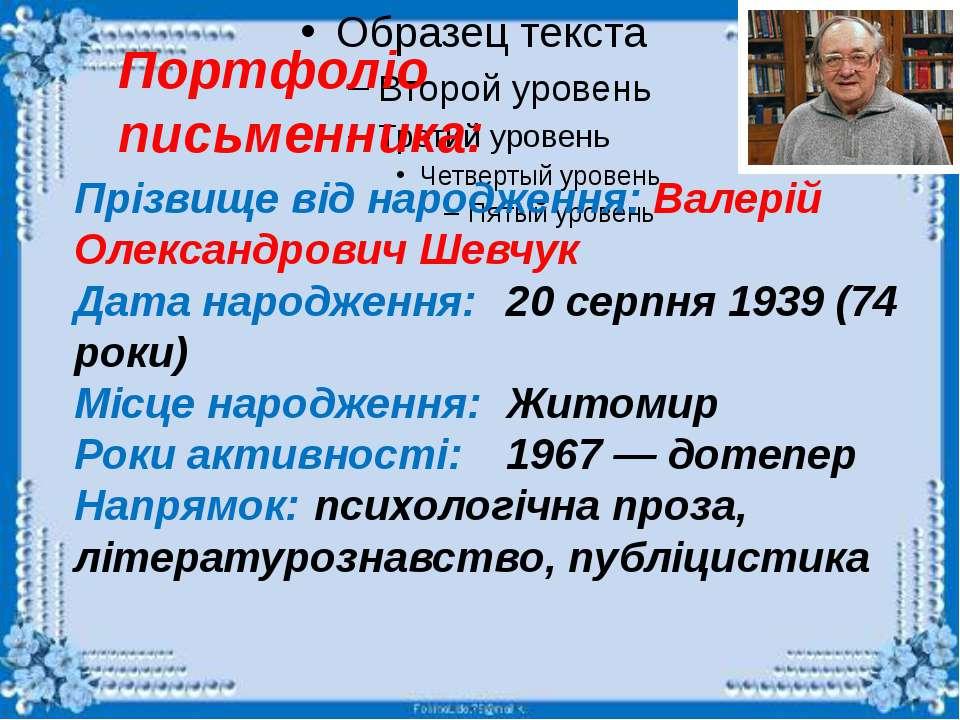 Портфоліо письменника: Прізвище від народження: Валерій Олександрович Шевчук ...