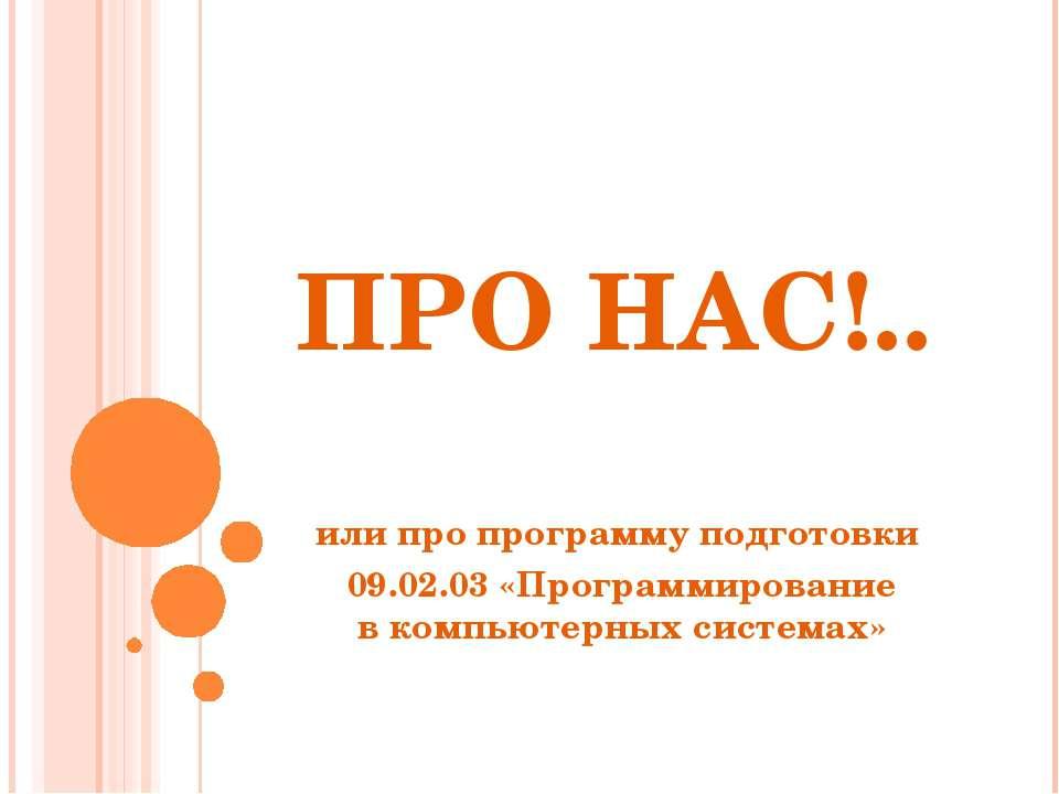 ПРО НАС!.. или про программу подготовки 09.02.03 «Программирование в компьюте...