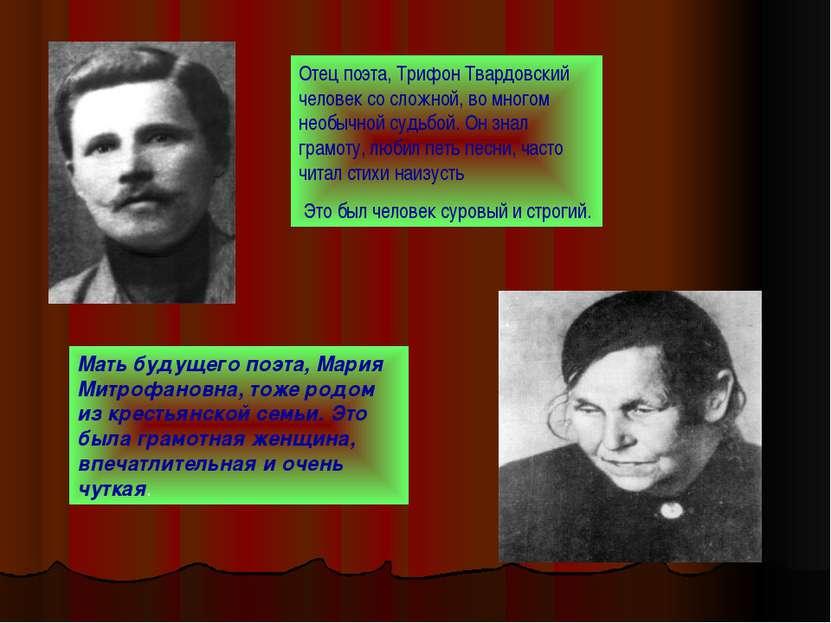 Отец поэта, Трифон Твардовский человек со сложной, во многом необычной судьбо...