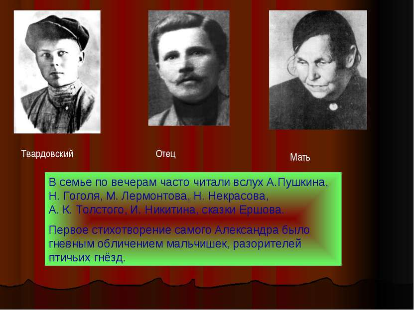 В семье по вечерам часто читали вслух А.Пушкина, Н. Гоголя, М. Лермонтова, Н....