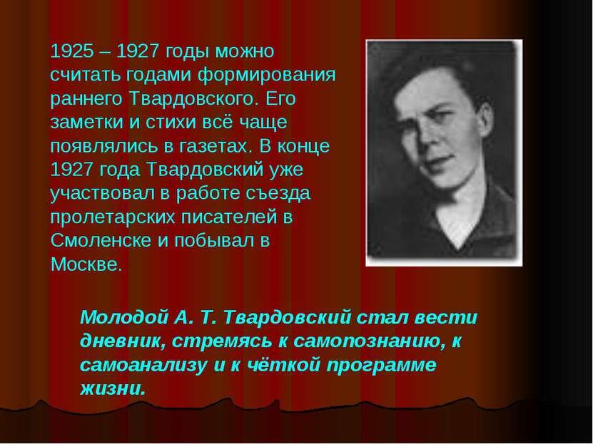 Молодой А. Т. Твардовский стал вести дневник, стремясь к самопознанию, к само...