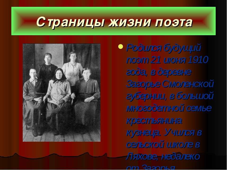 Страницы жизни поэта Родился будущий поэт 21 июня 1910 года, в деревне Загорь...