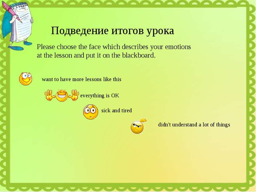 Заключительный этап урока: Homework: to write a postcard and thank your frien...