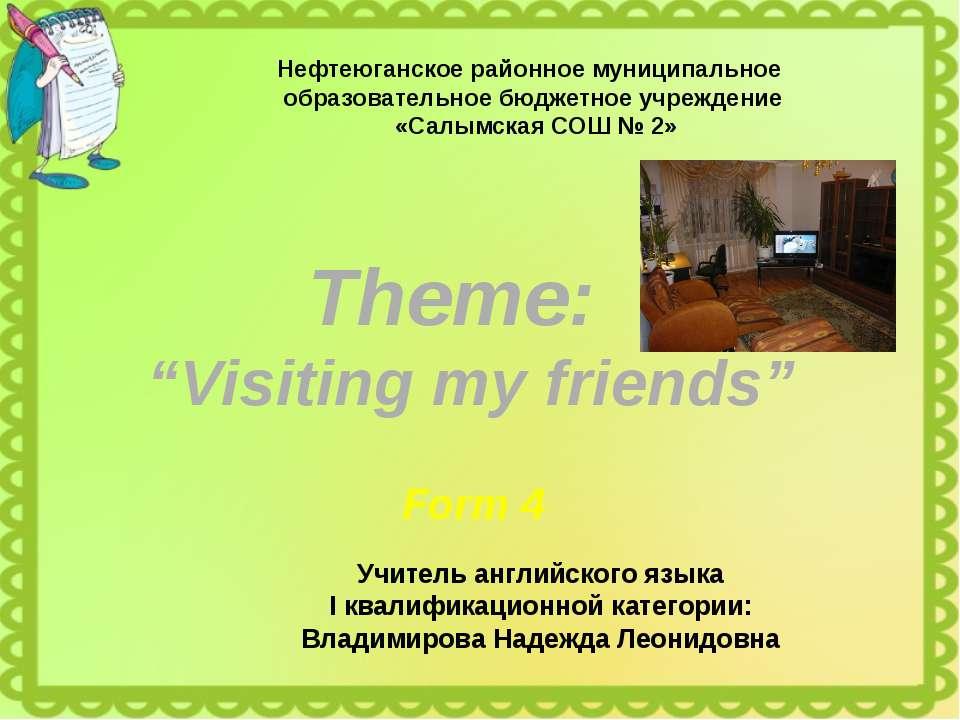 """Theme: """"Visiting my friends"""" Учитель английского языка I квалификационной кат..."""
