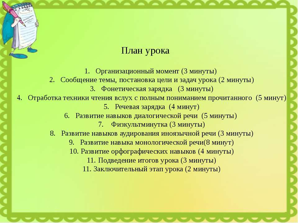 План урока Организационный момент (3 минуты) Сообщение темы, постановка цели ...