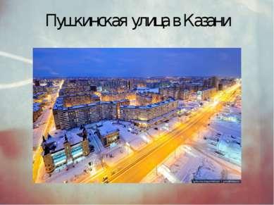 Пушкинская улица в Казани