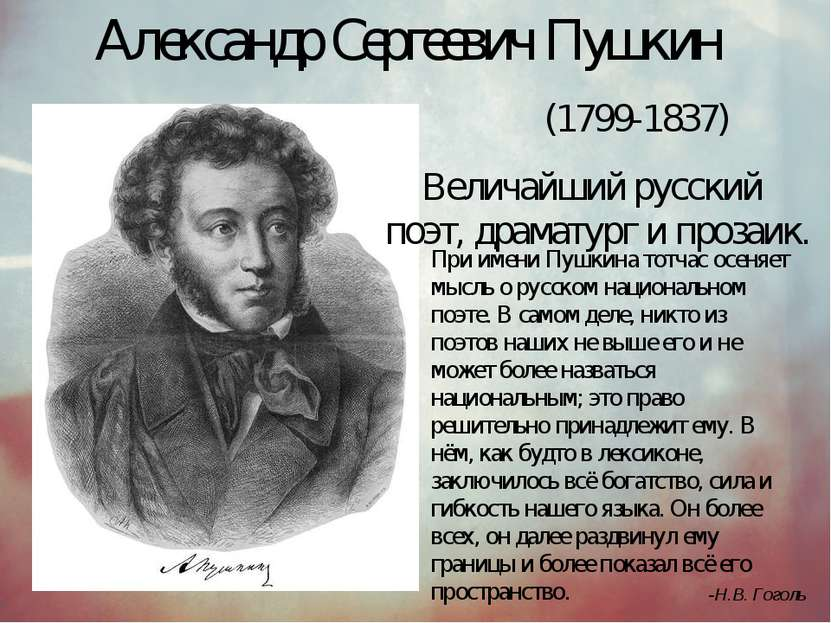Александр Сергеевич Пушкин  (1799-1837)  Величайший русский поэт,драматур...