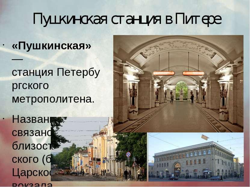 Пушкинская станция в Питере «Пушкинская»— станцияПетербургского метрополите...