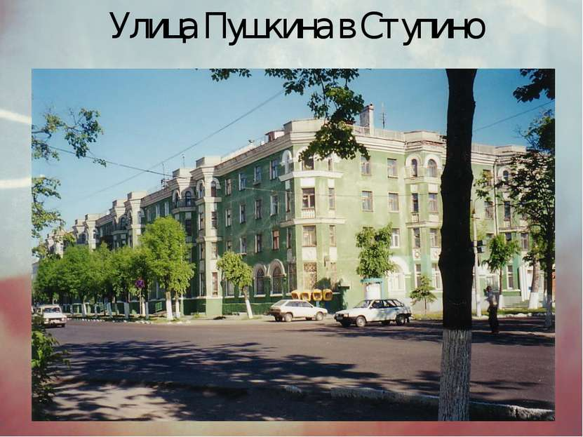 Улица Пушкина в Ступино