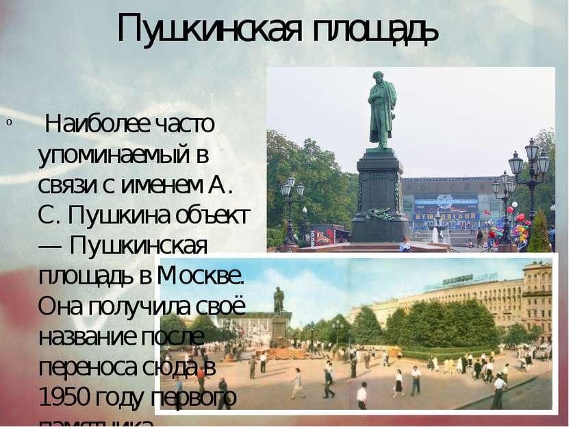 Пушкинская площадь Наиболее часто упоминаемый в связи с именем А. С. Пушкина ...