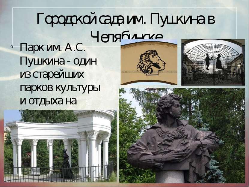 Городской сада им. Пушкина в Челябинске Парк им. А.С. Пушкина - один из старе...